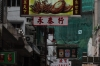 Ko Shing Street for herbal medicines HK