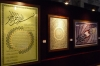 Arabic script exhibition at the Hagia Sofia Museum, Istanbul TR