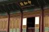 Deoksugung Palace, Seoul KR